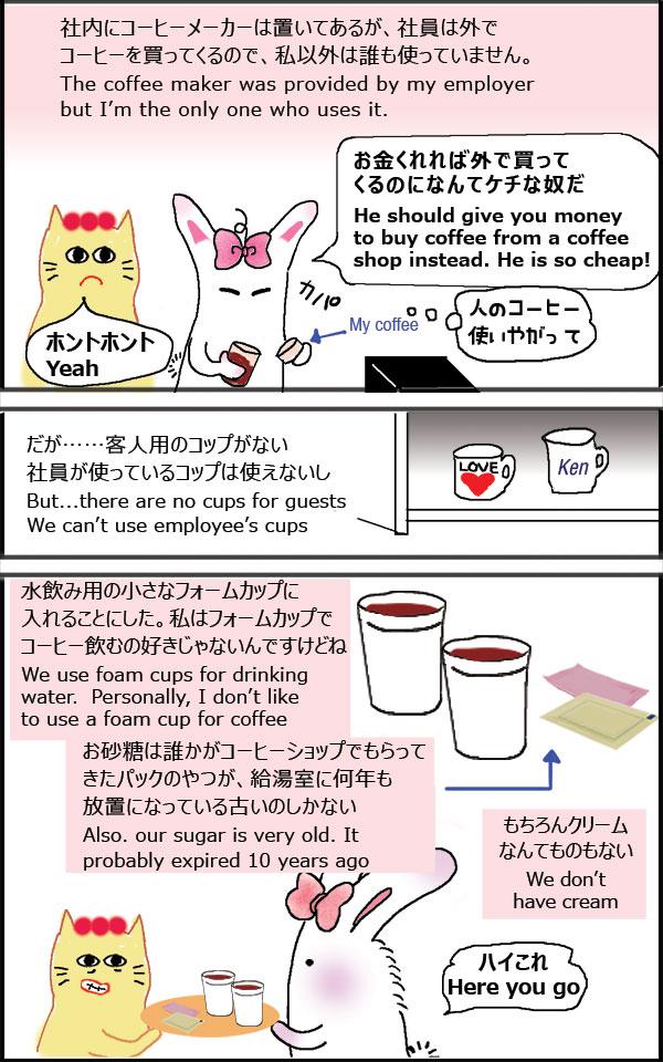 office making coffee
