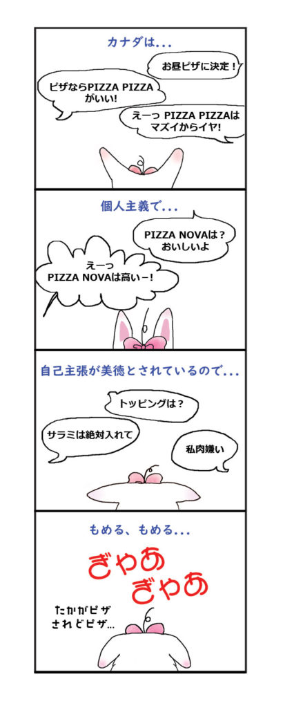 How to choose pizza