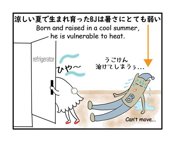Hot Summer Day